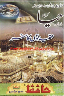 Haya Digest October 2012