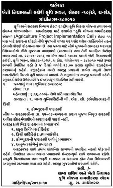 Agriculture and Cooperation Department, Gandhingar Recruitment 2016