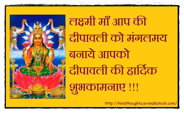 Happy Deepawali, Hindi Card, Happy Diwali,