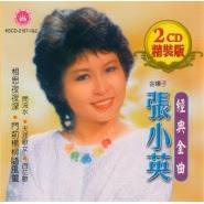 Chang Siao Ying (张小英) - Xiangsi ye ye shen (相思夜夜深)