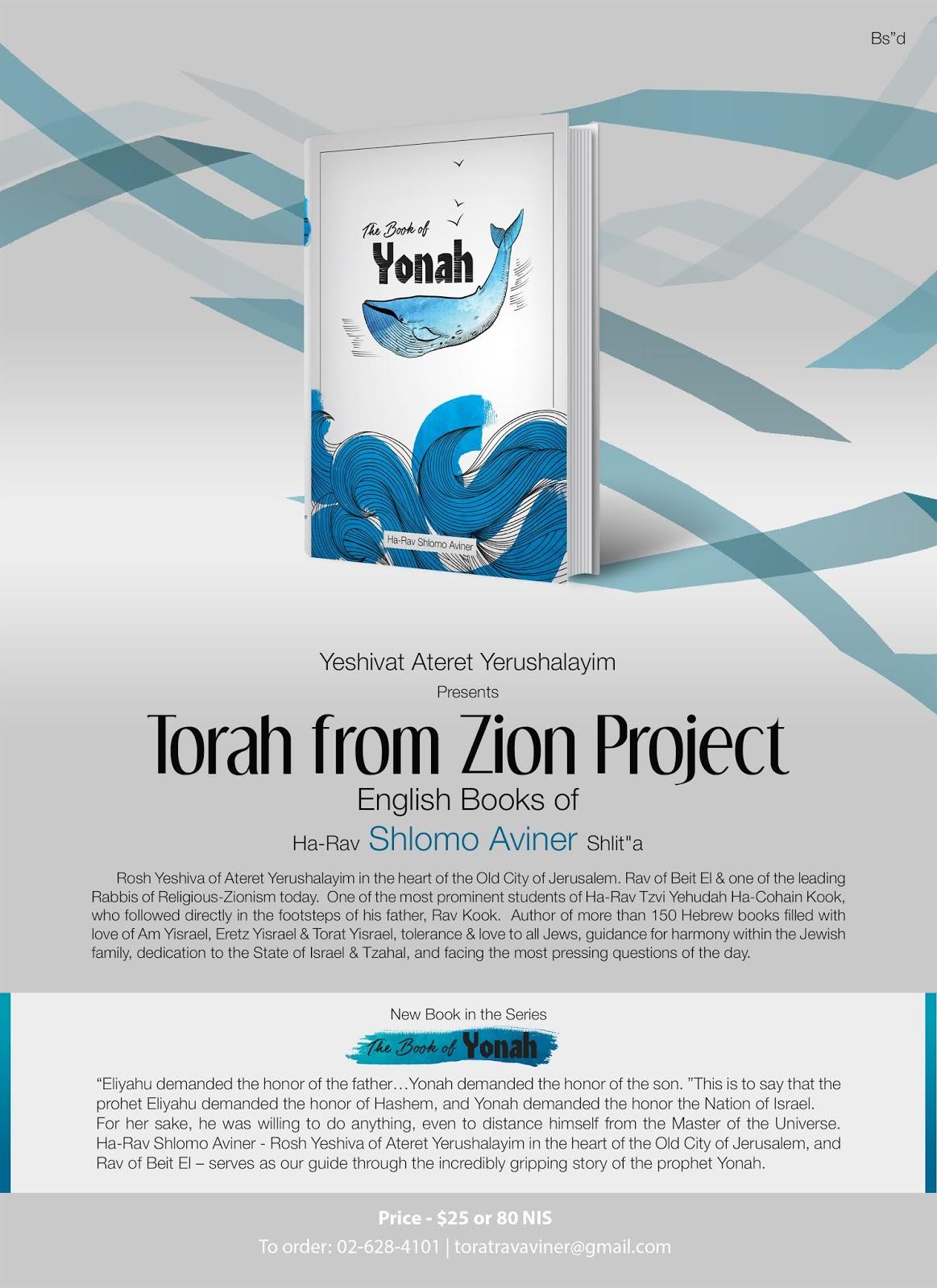 Torat HaRav Aviner: New English book from HaRav Shlomo Aviner - 10th