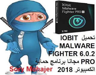 تحميل IOBIT MALWARE FIGHTER 6.0.2 PRO مجانا برنامج حماية الكمبيوتر 2018
