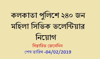 civic volunteer recruitment 2019 |কলকাতা পুলিশে ২৪০ জন মহিলা সিভিক ভলেন্টিয়ার নিয়োগ 3