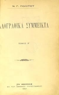 Λαογραφικά Σύμμεικτα, Ν. Γ. ΠΟΛΙΤΟΥ, τ. Β