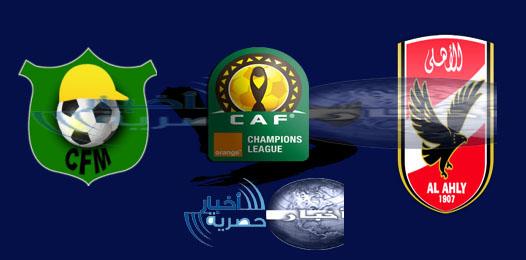ننشر قناة مفتوحة تنقل مباراة الاهلي ومونانا الجابوني مجاناً بدون تقطيع اليوم 6-3-2018 في دوري أبطال أفريقيا