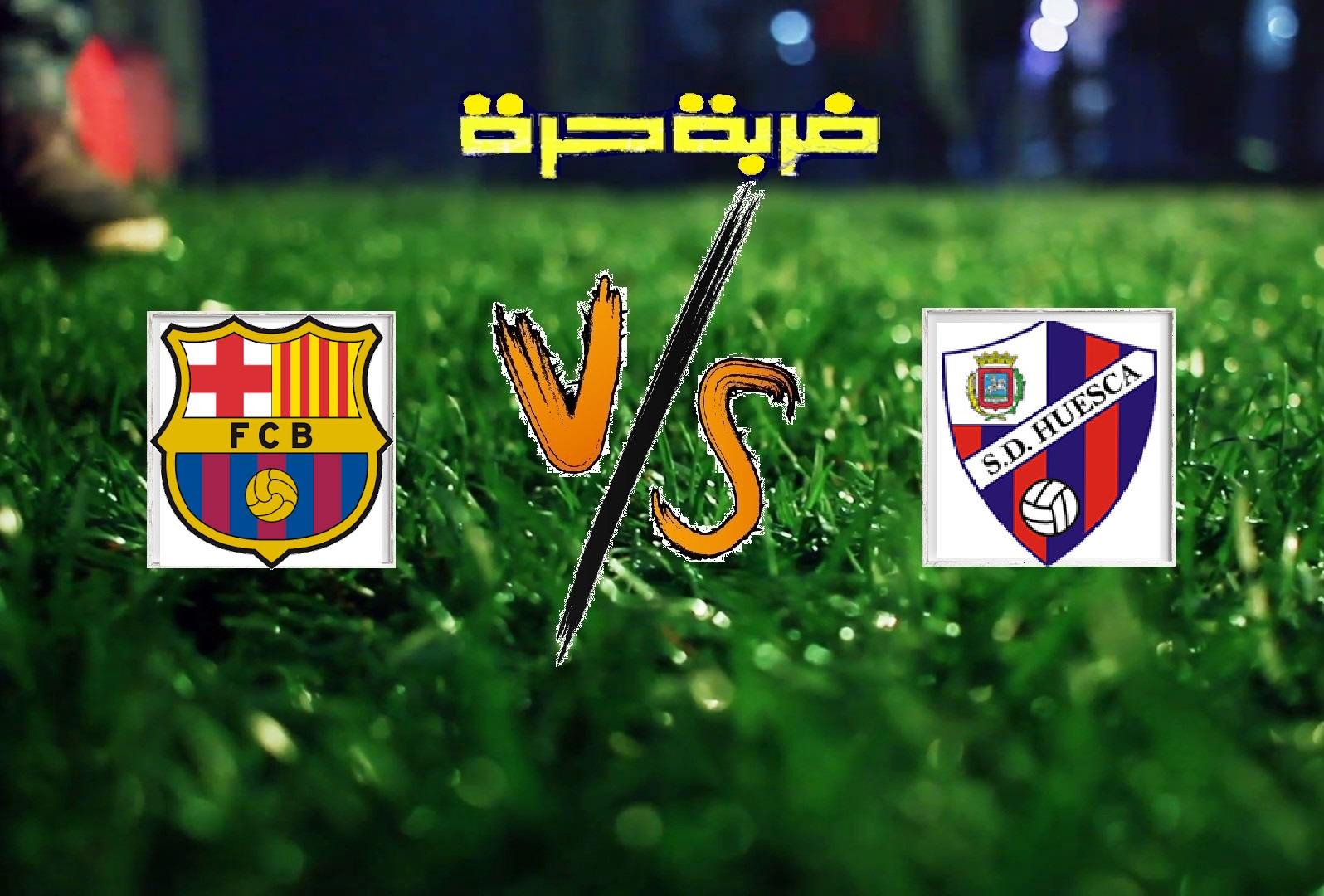 ملخص مباراة برشلونة وهويسكا اليوم السبت بتاريخ 13-04-2019 الدوري الاسباني