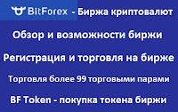 BitForex.com - обзор и возможности биржи + покупка BF Token