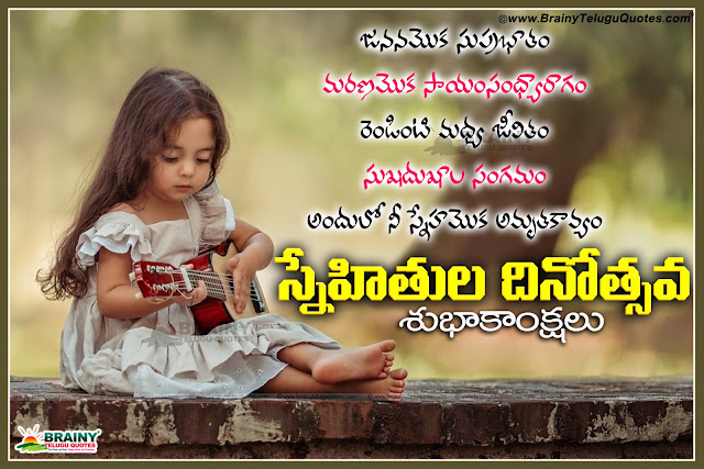 We have shared happy friendship day telugu photos, happy friendship day telugu pics, happy friendship day telugu images, Happy friendship day to all of the reader of this website , today i am going to share Facebook timeline Telugu cover photos , Pictures for Fathers day festival .. happy friendship day telugu cards, happy friendship day telugu greetings, happy friendship day telugu hd pics , happy friendship day telugu best wallpapers.