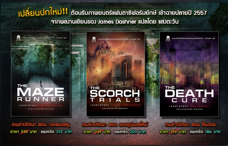 Maze Runner The Death Cure Pdf
