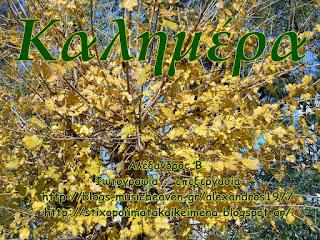 Δέντρο-το-φθινόπωρο