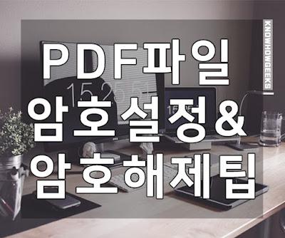 PDF 파일 문서 암호 설정