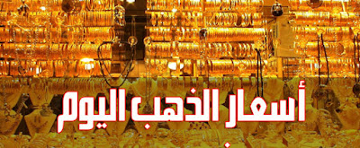 أسعار الذهب اليوم الثلاثاء 18-9-2018 فى مصر و السعودية والدول العربية تحديث يومي