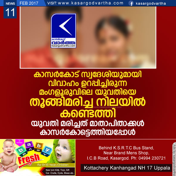 Kasaragod, Kerala, Youth, Family, Wedding, Mangalore, 26-year-old Bride-to-be Commits suicide, Family demands Justice.