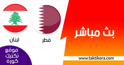 مشاهدة مباراة قطر ولبنان بث مباشر لايف 09-01-2019 كأس آسيا 2019