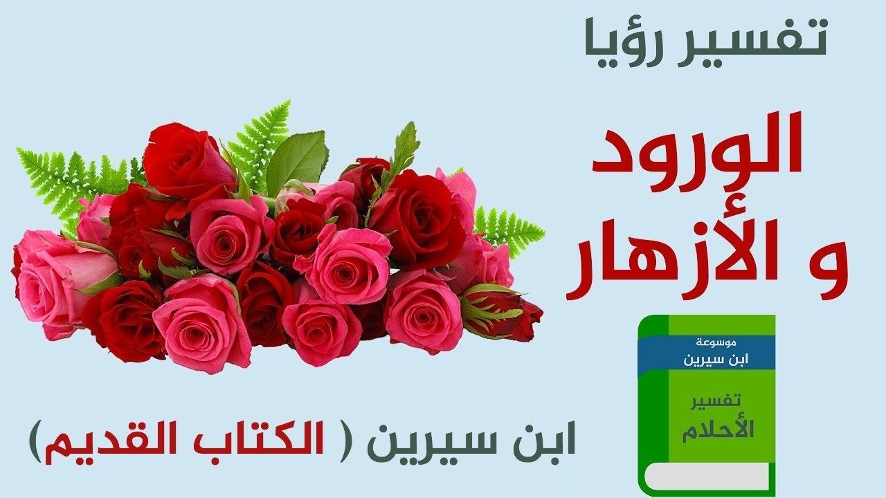 مجلة الزهور العربية Arab Flowers Magazine تفسير رؤية الزهور و الورد