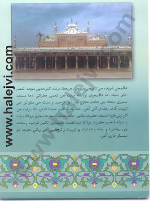 Al Hammad 2