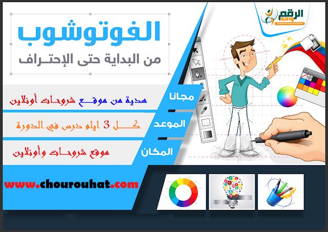 الدورة الاحترافية لتعليم الفوتوشوب على الاطلاق PhotosShop