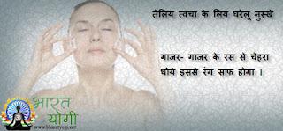 bright skin tips hindi me