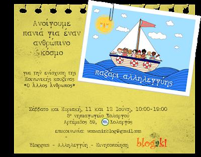 http://abuttononthemoon.blogspot.gr/2016/05/blogaki.html