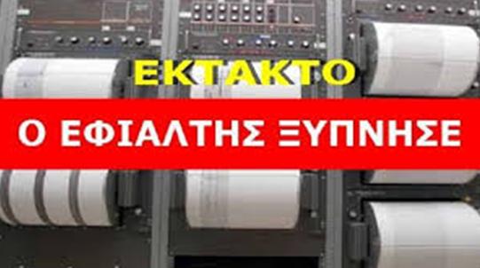 ΕΚΤΑΚΤΟ: Σεισμός 6,2 Ρίχτερ