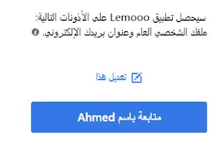 طريقة معرفة تاريخ انشاء حساب الفيس بوك لصديق