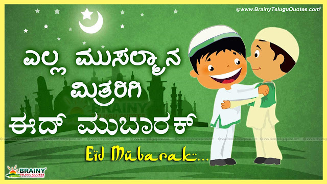Here is a Nice Kannada Ramzan Kavanagalu Images Free, Best Kannada Ramza Mubarak Quotes and nice Wishes online, Top Kannada Allah Quotes and Greetings for Ramzan, Ramadan Greetings and nice Wishes in Kannada Language.