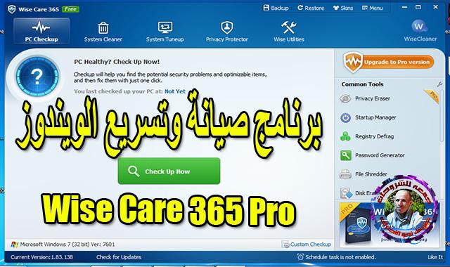 برنامج صيانة وتسريع الويندوز  Wise Care 365 Pro v5.2.4 Build 519