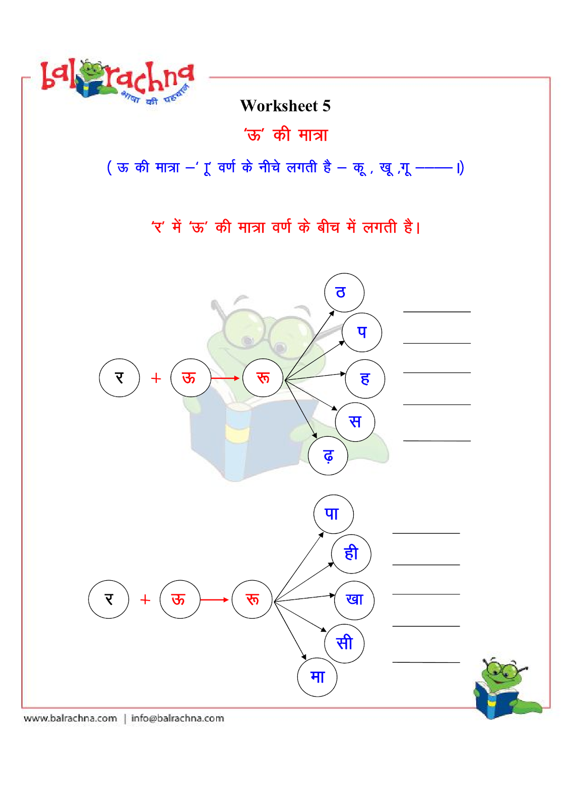 Worksheet For Hindi Matra Printable Worksheets And Activities For Teachers Parents Tutors And Homeschool Families