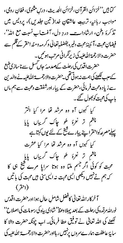 Shadi Biyah Ki Rasoomat Ki Islah Urdu Book on Wedding
