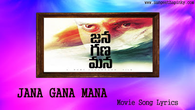 jana-gana-mana-telugu-movie-songs-lyrics