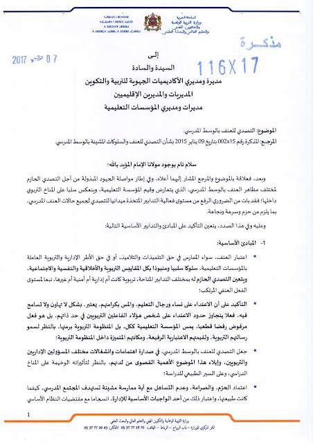 بعد تنامي الاحتجاجات في جميع انحاء المملكة وزارة التربية الوطنية تصدر مذكرة وزارية رقم 116/17 بتاريخ