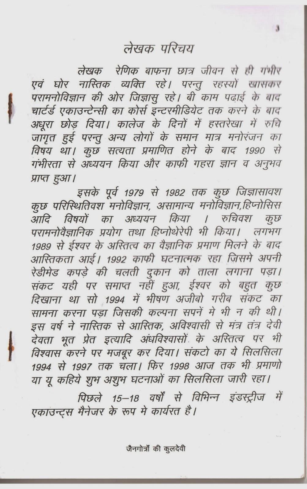 In Search of TRUTH (Hindi): जैन गोत्रों की