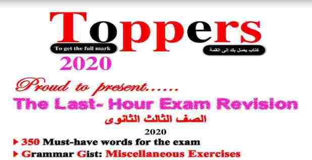 مراجعة اللغة الانجليزية للصف الثالث الثانوي 2020 من كتاب Topper