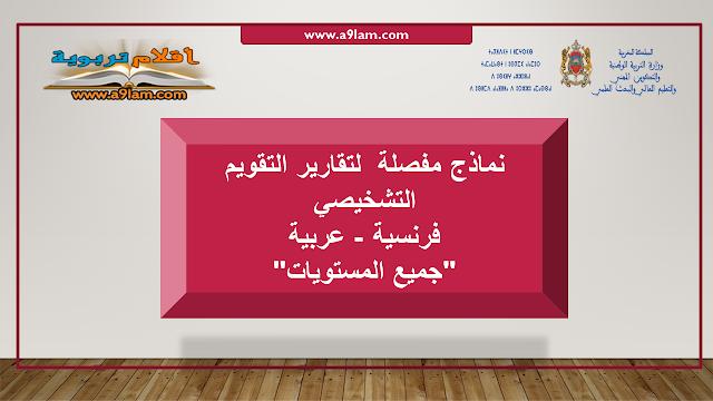 نماذج مفصلة  لتقارير التقويم التشخيصي فرنسية-عربية جميع المستويات