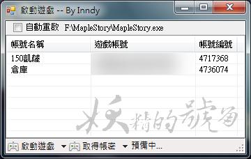 %E5%9C%96%E7%89%87+003 - 厭倦了從網頁登入Beanfun樂豆嗎?教你怎麼直接從遊戲登入!