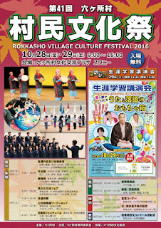 Rokkasho Villagers' Culture Festival 2016 poster 平成28年第41回六ヶ所村 村民文化祭 ポスター Rokkasho-mura Sonmin Bunkasai