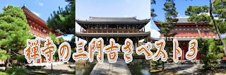 禅寺の三門
