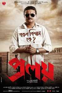 Proloy (2013) Bengali 300mb Download 480p DVDRip