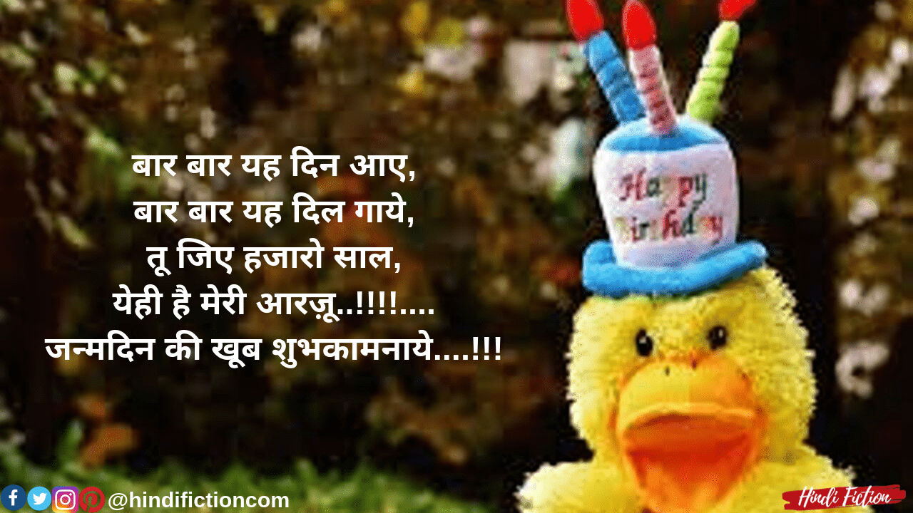 350 Happy Birthday Wishes For Sister In Hindi 2020 Whatsapp Status Poem Quotes Happy Birthday 2020