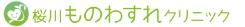 http://sakuragawa-monowasure.jp/index.php