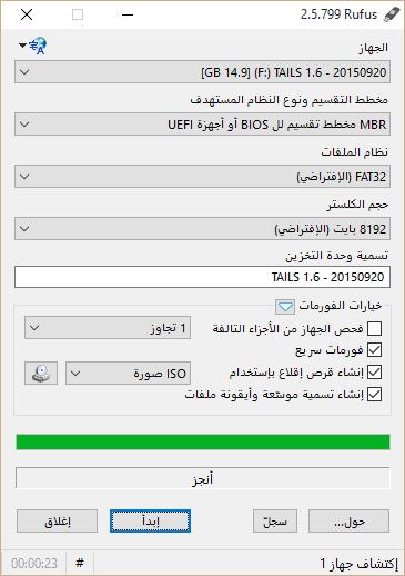 تحميل برنامج حرق الويندوز 7 على الفلاشة