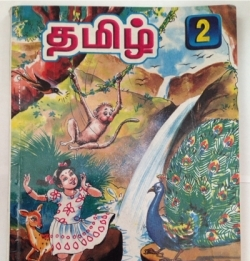 Grade 2 Tamil Sittukkal 1st Term - MHM.Sajeer 2020