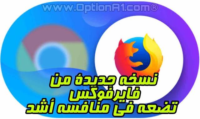 موزيلا تجعل فايرفوكس بنسخته الاخيره أسرع لمنافسة جوجل كروم النسخه 67