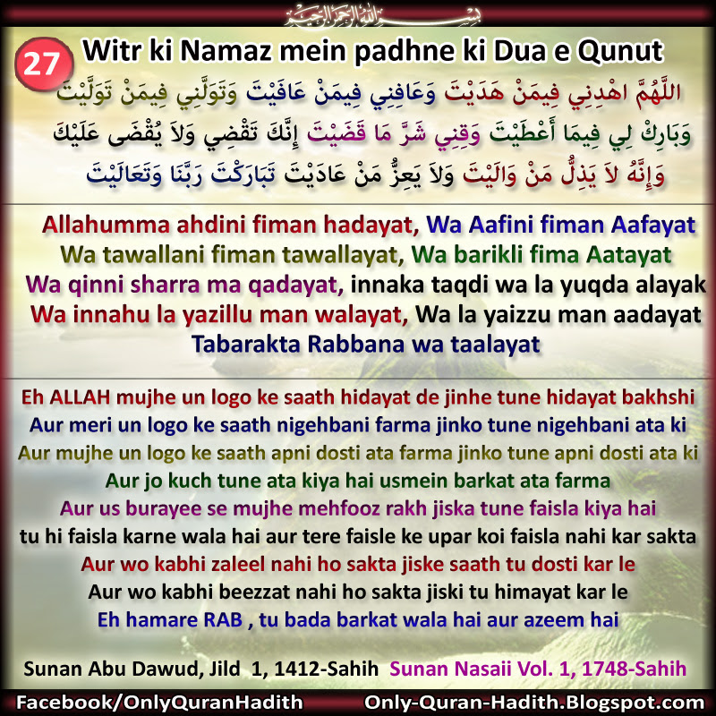 Only-Quran-Hadith ( Designed Quran and Hadith ): Witr ki
