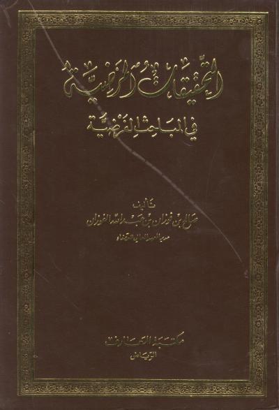كتب الشيخ صالح الجعفرى pdf