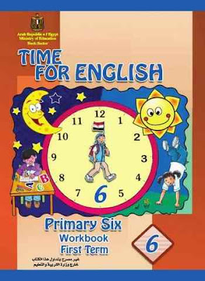 تحميل كتاب workbook فى اللغة انجليزية للصف السادس الابتدائى الترم الاول