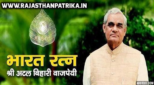 Atal-Bihari-Vajpayee-Biography-in-hindi