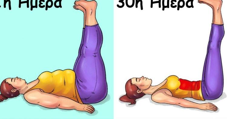 Ο κανόνας των 4 βημάτων: Εξαφανίστε το λίπος στην κοιλιά κάνοντας 4 πράγματα για 30 ημέρες