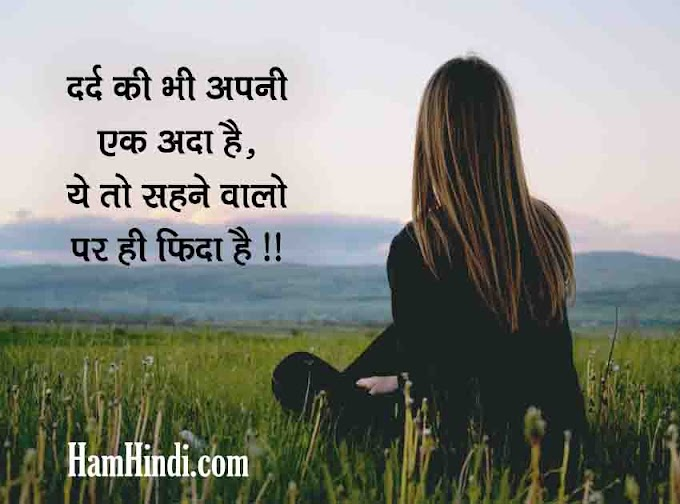 Feeling Alone Sad Status Shayari in Hindi 2019