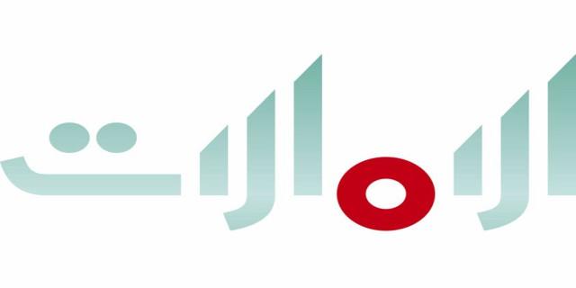 تردد قناة الامارات - emirates tv channel frequency
